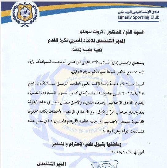 الإسماعيلي يرسل خطاب رسمي للمشاركة في السوبر السعودي صحيفة العروبة اليوم